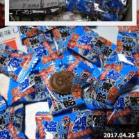 榮太樓塩飴をお試し 2017.04.25