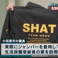 【生活保護は生存権という憲法上の人権!】小田原市の生活保護担当職員が「保護なめんな」ジャンパーを着用して、生活保護受給者を10年間も威圧。