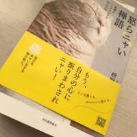 台湾での生活~いい本