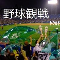 今週末~女性あと2名~【観戦企画】ナイター野球楽しもう!!ヤクルトvs巨人~神宮球場~