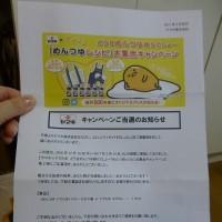 ヤマキの「めんつゆレシピ」キャンペーンに当選♪