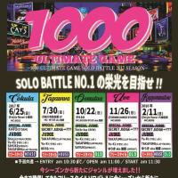 いよいよ明日は1000小倉予選!!