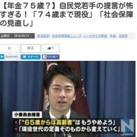 小泉進次郎氏の「人生100年時代の社会保障へ」提言が健康ゴールド免許というより、地獄への一本道になっている件。