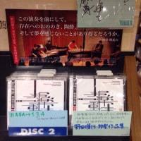 タワレコ×邦楽四重奏団