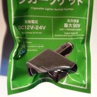 シガ―ソケット2口分配、ダイソーで216円で販売中!