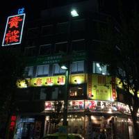 赤羽・鑫味城 中国東北料理