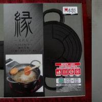 縁(えにし)、、、揚げ鍋