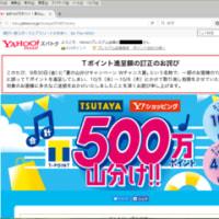 Yahoo! JAPAN Tポイントが減らされていた話