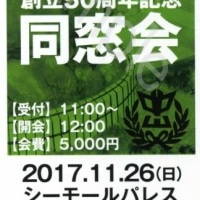 山の田中学校50周年記念同窓会