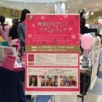 神奈川なでしこブランドフェア 無事終了
