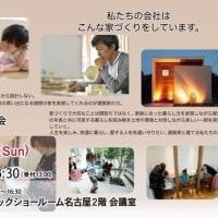 名古屋駅前にて『家づくり勉強会』開催