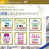 広尾TC 10周年だから10本用意しましたキャンペーン!