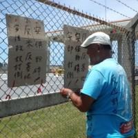 ゲート前で米軍車両への抗議行動
