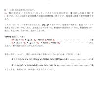 5月11日 曲率の導入(その3)