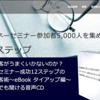 法人セールスプロセス―既存顧客にアポイントを取る 【生命保険営業成功ブログ】