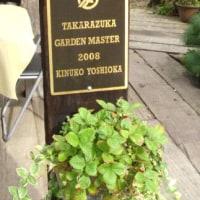 ★宝塚へ・・・・吉岡さんの素敵なお庭