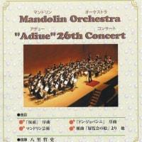 マンドリンオーケストラ アデューさんのコンサート