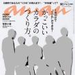 アンアン 2017年07月12日号 表紙:関ジャニ∞ かっこいいカラダのつくり方。 発売日:7月5日