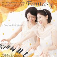 Piano bandVol.15~Fantasy