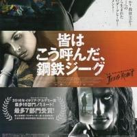 皆はこう呼んだ、日本のヒーロー『鋼鉄ジーグ』