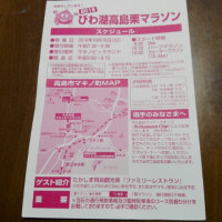 栗マラソンの参加証が届きました。