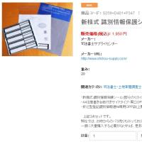 新様式 識別情報保護シール・OPP袋セット Ⅰ ありがとうございますっ>^_^<