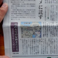 JR・神武天皇・熊本地震・無呼吸症候群 2017.04.09 「300」