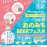 尾道駅前にて「グルメサミットin尾道」開催中♪(10/15・16)