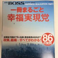 月刊BOSS増刊号「一冊まるごと幸福実現党」発刊!!
