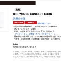 BTS  WINGSコンセプトブックの予約が始まっています