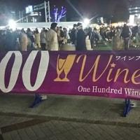 師走の 100円ワインフェス♪