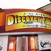Discovery高知in猪鹿工房おおとよ