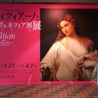 ティツィアーノとヴェネツィア派展 at 東京都美術館