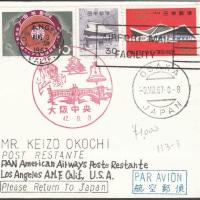 日本切手に外国の郵便局の消印