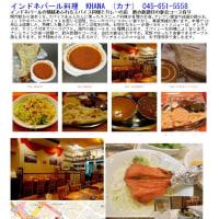 横浜で一人酒② 隣接する店でもなんとワンコインセット。「コインセット」のインド・ネパール料理「カナ」。