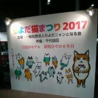 『ちよだ猫まつり2017』へ行きました