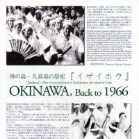 琉球/沖縄、一問一答 【第66問】 1966年の貴重な映像