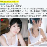 岡田奈々さん、ゆいりーグラビアだけリツイートで話題。「EX大衆4月号」未掲載カット その5
