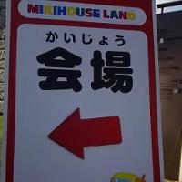 ミキハウスランド大阪へ