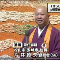 逮捕された住職、1億5千万円は元檀家総代の口座へ