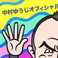 中村ゆうじさんオフィシャルブログ