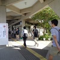 学会)日本植物学会第80回大会(宜野湾) 1日目