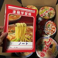 凄麺学習帳