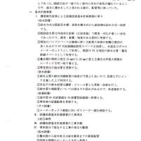 【366-20】損害賠償請求事件訴訟裁判の経緯。
