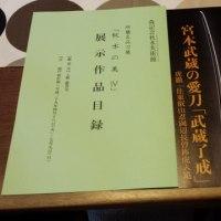 日本刀-森記念秋水美術館Ⅳ