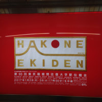 箱根駅伝のロゴは今年も変えられなかったのか?