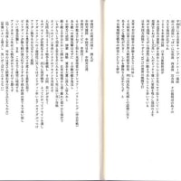 イリプス21 八重洋一郎『山桜』を読んで