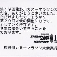 ありがとうございました。熊野川カヌーマラソン大会無事終了です。