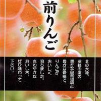 「つがる弘前りんご」木箱(りんご箱)入り→