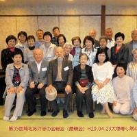 2017第35回城北あけぼの会総会(懇親会)の開催(第1報)